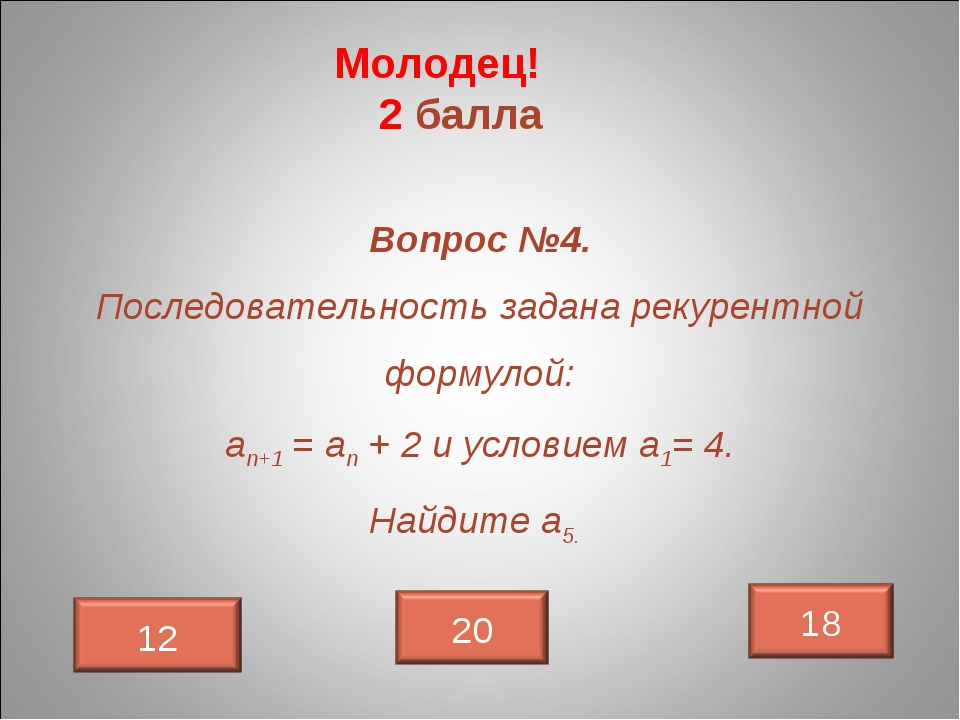 Молодец! 2 балла Вопрос №4. Последовательность задана рекурентной формулой: а...
