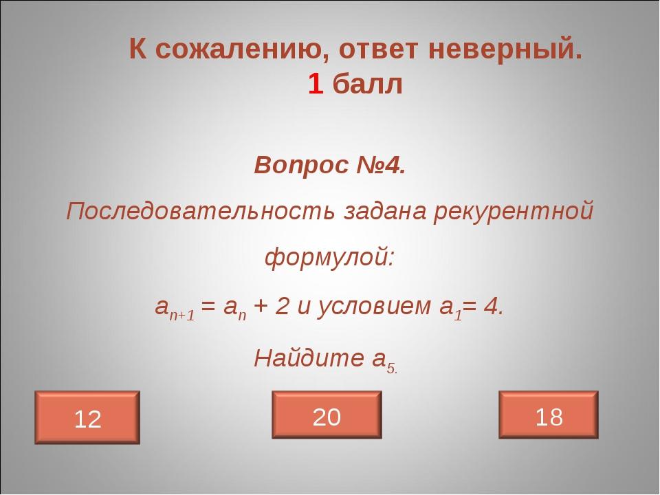 К сожалению, ответ неверный. 1 балл Вопрос №4. Последовательность задана реку...