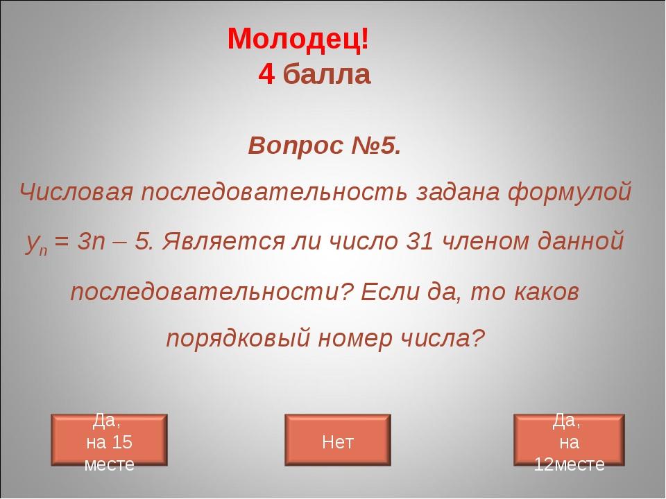 Молодец! 4 балла Вопрос №5. Числовая последовательность задана формулой уn =...