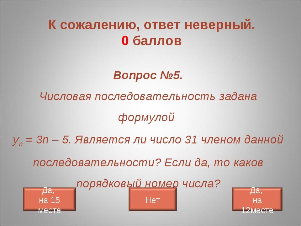 К сожалению, ответ неверный. 0 баллов Вопрос №5. Числовая последовательность...