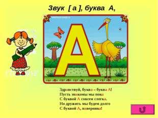 Звук [ а ], буква А, Здравствуй, буква – буква А! Пусть знакомы мы пока С бук