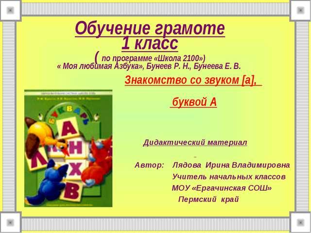 Обучение грамоте 1 класс ( по программе «Школа 2100») « Моя любимая Азбука»,...