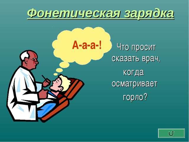 Фонетическая зарядка Что просит сказать врач, когда осматривает горло?