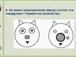 4.Из каких геометрических фигур состоят эти «мордочки»? Укажите их количест