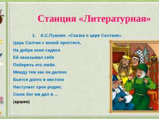 Станция «Литературная» 1.А.С.Пушкин. «Сказка о царе Салтане» Царь Салтан с