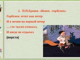 2.П.П.Ершов. «Конек –горбунок» Горбунок летит как ветер И в почин на первый