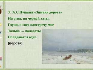 3.А.С.Пушкин «Зимняя дорога» Ни огня, ни черной хаты, Глушь и снег навстреч