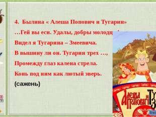 4.Былина « Алеша Попович и Тугарин» …Гей вы еси. Удалы, добры молодцы! Виде