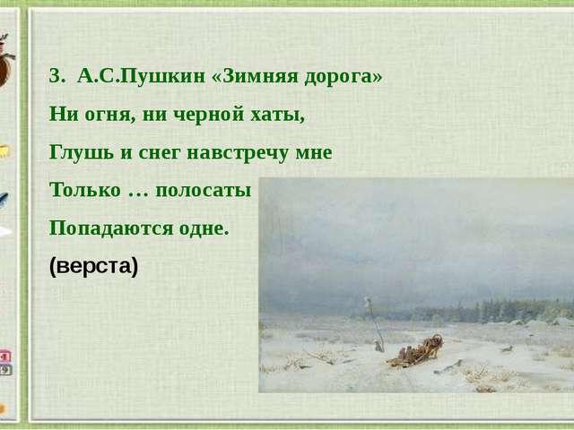 3.А.С.Пушкин «Зимняя дорога» Ни огня, ни черной хаты, Глушь и снег навстреч...