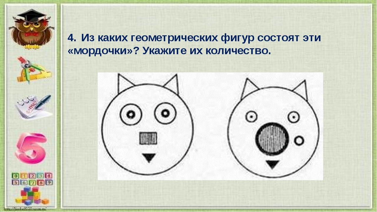 4.Из каких геометрических фигур состоят эти «мордочки»? Укажите их количест...