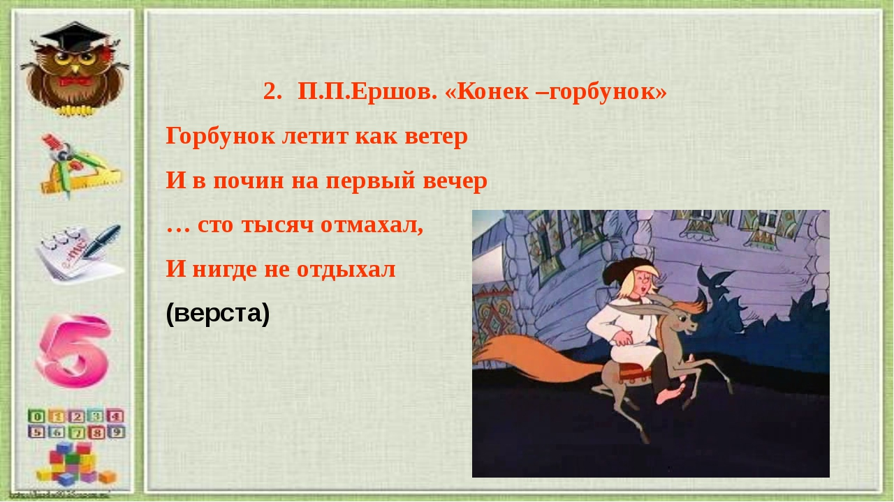 2.П.П.Ершов. «Конек –горбунок» Горбунок летит как ветер И в почин на первый...