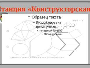 Станция «Конструкторская»