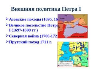 Внешняя политика Петра I Азовские походы (1695, 1696 г.) Великое посольство П