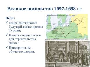 Великое посольство 1697-1698 гг. Цели: поиск союзников в будущей войне против