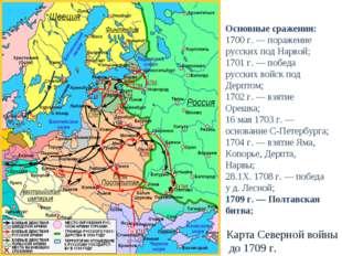 Карта Северной войны до 1709 г. Основные сражения: 1700 г. — поражение русски