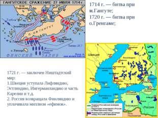 1714 г. — битва при м.Гангуте; 1720 г. — битва при о.Гренгаме; 1721 г. — закл