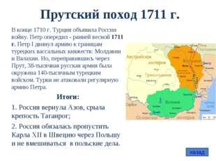 Прутский поход 1711 г. В конце 1710 г. Турция объявила России войну. Петр опе