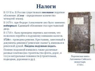 Налоги В XVII в. В России существовало посошное податное обложение. (Соха – о