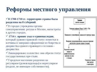 Реформы местного управления В 1708-1710 гг. территория страны была разделена