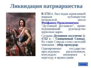 Ликвидация патриаршества В 1721 г. был издан написанный видным публицистом пе