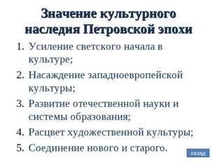 Значение культурного наследия Петровской эпохи Усиление светского начала в ку