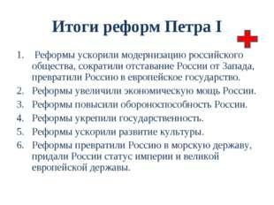 Итоги реформ Петра I Реформы ускорили модернизацию российского общества, сокр