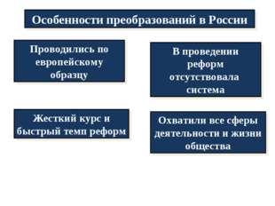 Особенности преобразований в России Проводились по европейскому образцу В про