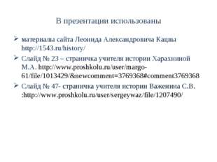 В презентации использованы материалы сайта Леонида Александровича Кацвы http: