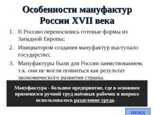 Особенности мануфактур России XVII века В Россию переносились готовые формы и