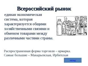 Всероссийский рынок единая экономическая система, которая характеризуется общ