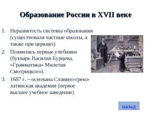 Образование России в XVII веке Неразвитость системы образования (существовали
