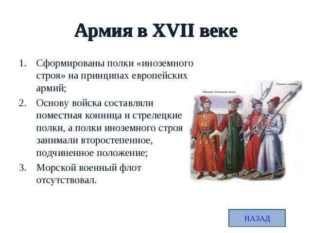 Армия в XVII веке Сформированы полки «иноземного строя» на принципах европейс...