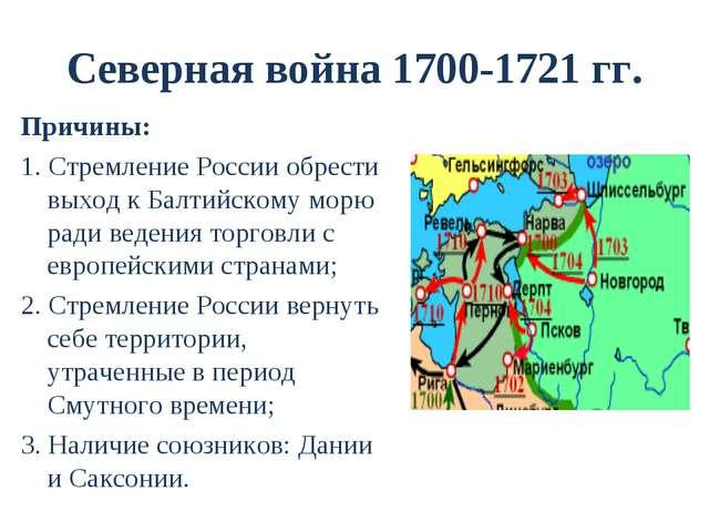 Северная война 1700-1721 гг. Причины: 1. Стремление России обрести выход к Ба...