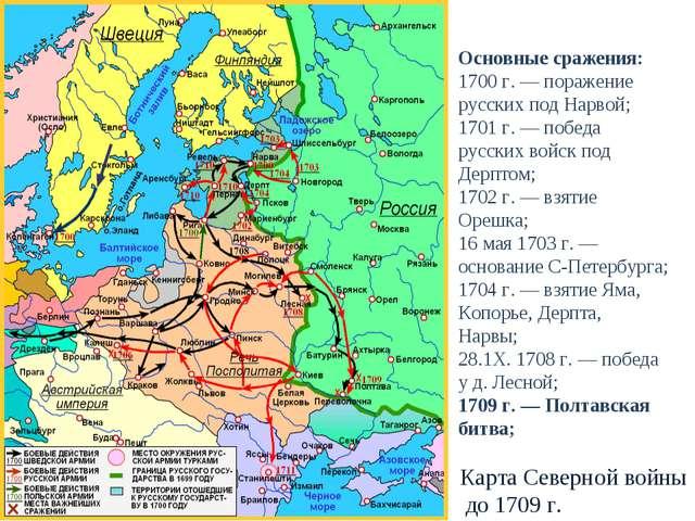 Карта Северной войны до 1709 г. Основные сражения: 1700 г. — поражение русски...