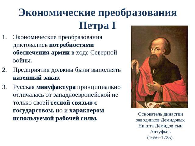 Экономические преобразования Петра I Экономические преобразования диктовались...