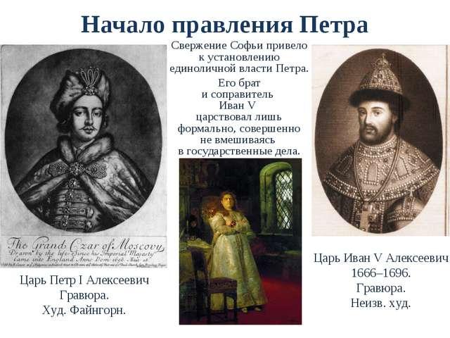 Начало правления Петра Свержение Софьи привело к установлению единоличной вла...