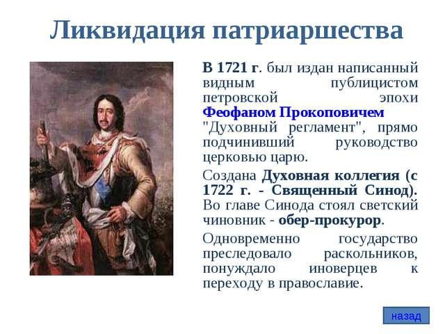 Ликвидация патриаршества В 1721 г. был издан написанный видным публицистом пе...