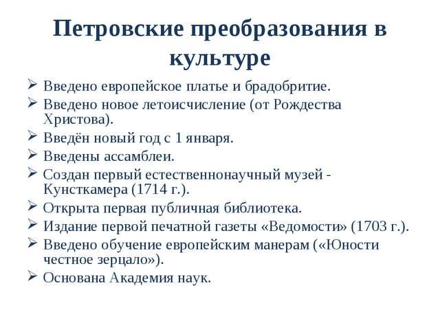 Петровские преобразования в культуре Введено европейское платье и брадобритие...