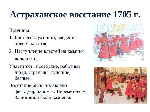 Астраханское восстание 1705 г. Причины: Рост эксплуатации, введение новых нал...