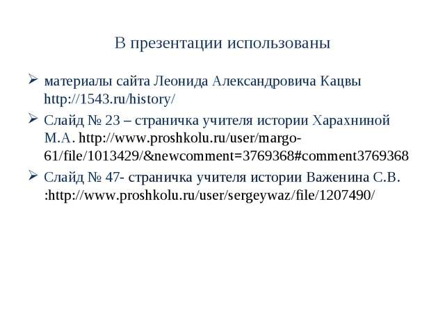 В презентации использованы материалы сайта Леонида Александровича Кацвы http:...