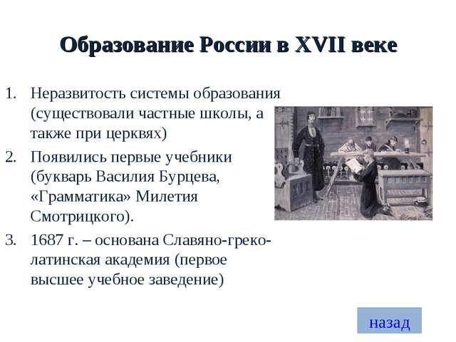 Образование России в XVII веке Неразвитость системы образования (существовали...