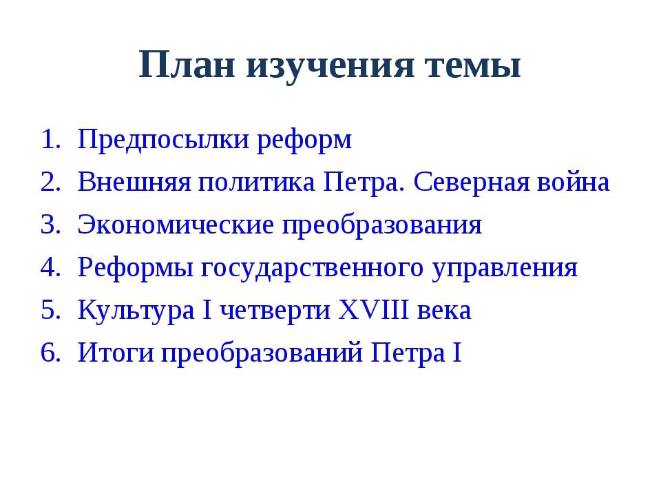 План изучения темы Предпосылки реформ Внешняя политика Петра. Северная война...