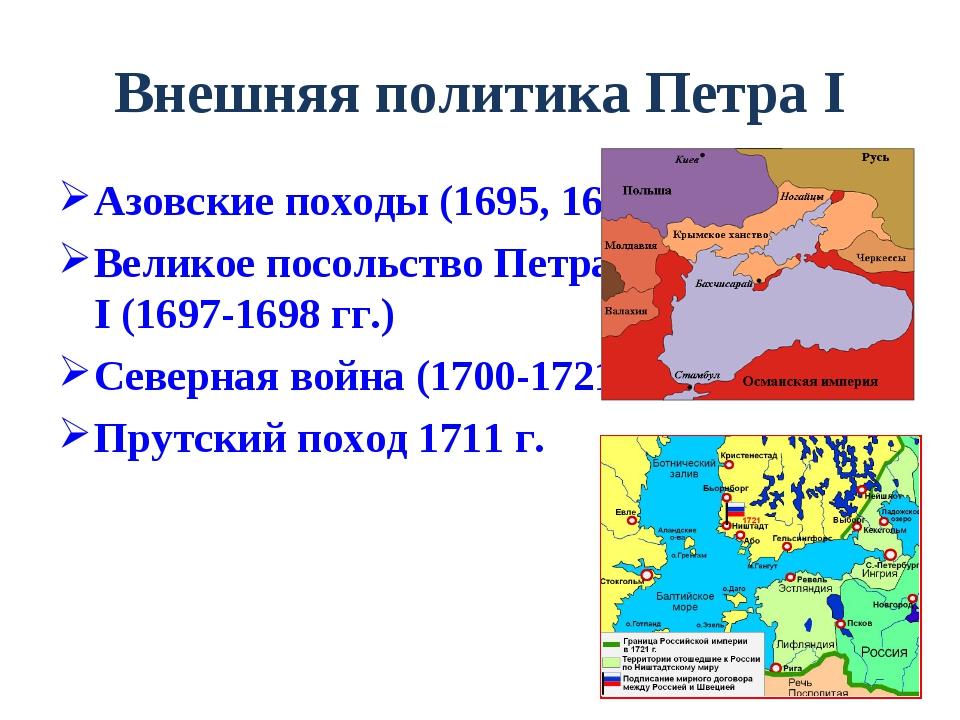 Внешняя политика Петра I Азовские походы (1695, 1696 г.) Великое посольство П...