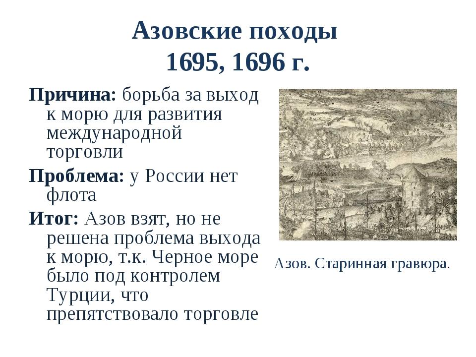Азовские походы 1695, 1696 г. Причина: борьба за выход к морю для развития ме...
