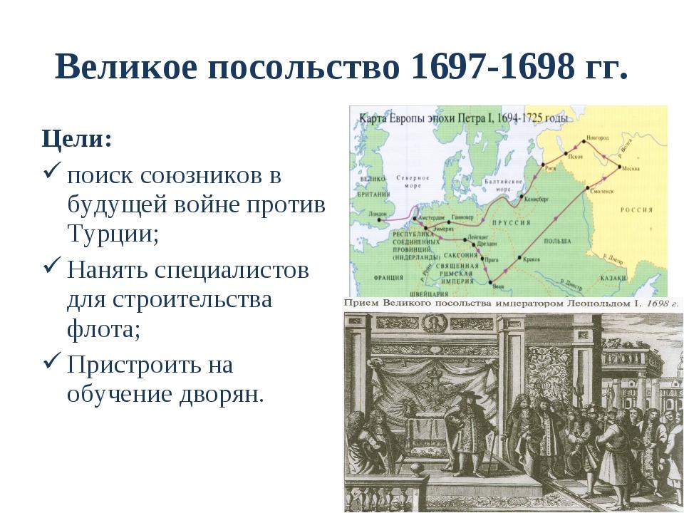 Великое посольство 1697-1698 гг. Цели: поиск союзников в будущей войне против...