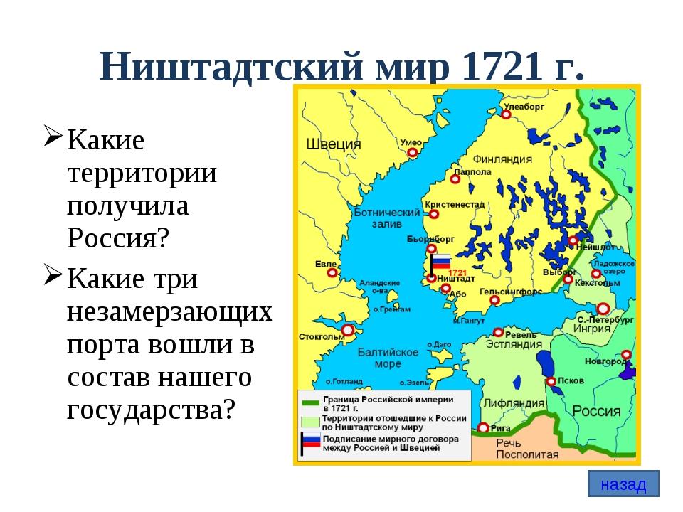 Ништадтский мир 1721 г. Какие территории получила Россия? Какие три незамерза...