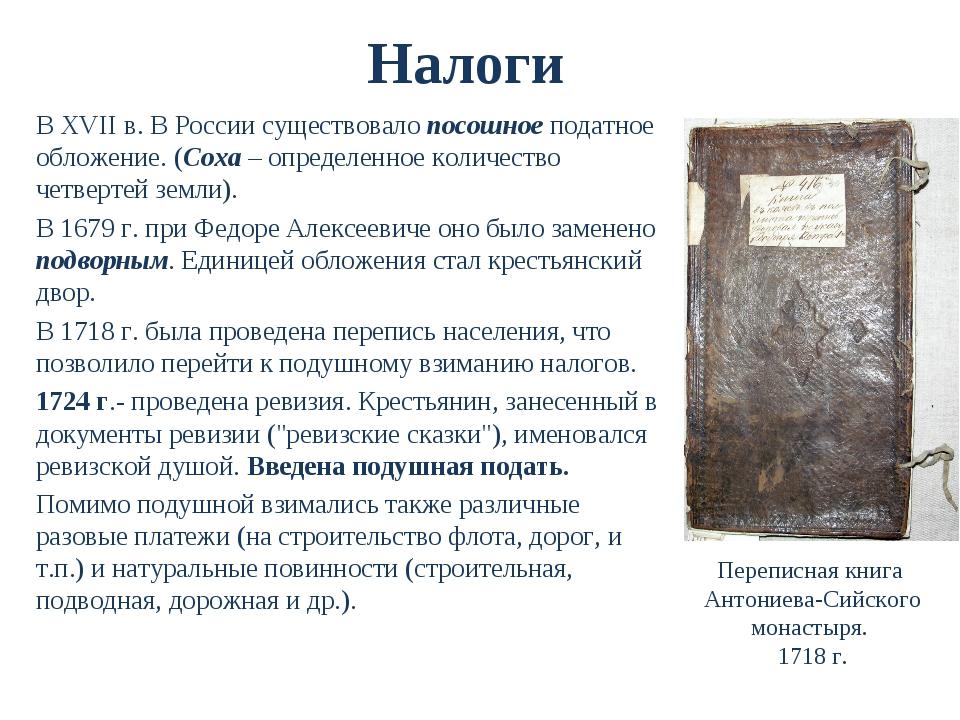 Налоги В XVII в. В России существовало посошное податное обложение. (Соха – о...