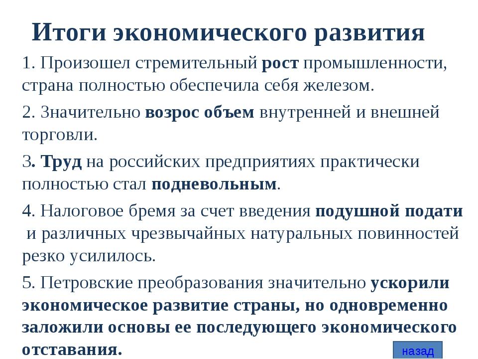 Итоги экономического развития 1. Произошел стремительный рост промышленности,...