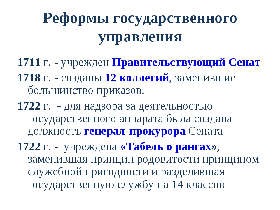 Реформы государственного управления 1711 г. - учрежден Правительствующий Сена...