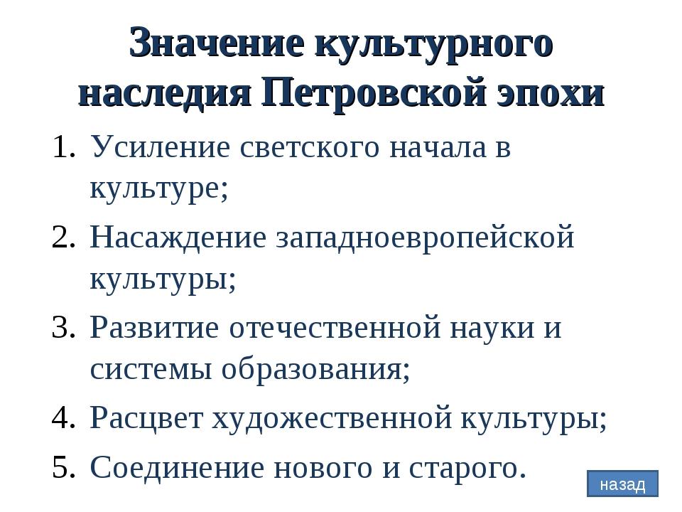 Значение культурного наследия Петровской эпохи Усиление светского начала в ку...